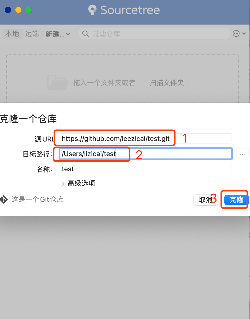sourcetree4